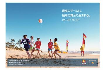 オーストラリア政府観光局、AFCアジアカップの観戦ツアーなどが当たるキャンペーン
