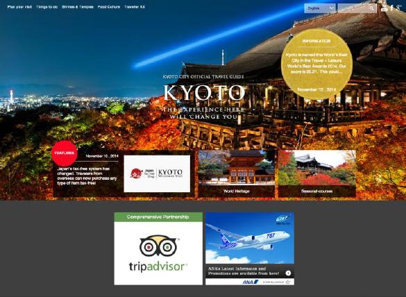 京都市が外国人向け観光サイトを刷新、トリップアドバイザーと連携や13言語対応など