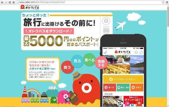 リクルート、国内観光のO2Oアプリ開発、来店で200円・最大5000円分のポイント付与