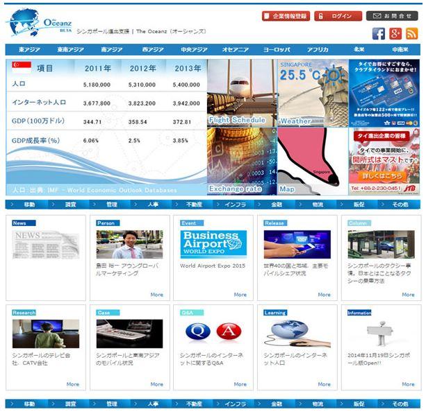 海外進出企業を支援するソーシャルサイト、121業種検索可能なシンガポール版公開 -アウンコンサルティング