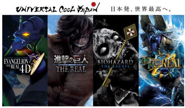 ユニバーサル・スタジオ・ジャパン、エヴァンゲリオンなど4つの人気アニメでアトラクション発表