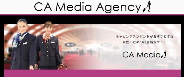 客室乗務員(CA)が旅行・美容などのおすすめ情報を発信、新キュレーションメディアが登場
