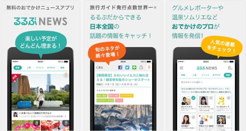 JTB、無料アプリ「るるぶニュース」をリリース、おでかけのプロによる独自記事で旅行商品との連動も