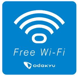 小田急グループ、無料Wi-Fiサービスと専用アプリを提供、6言語で箱根エリアの観光情報配信も
