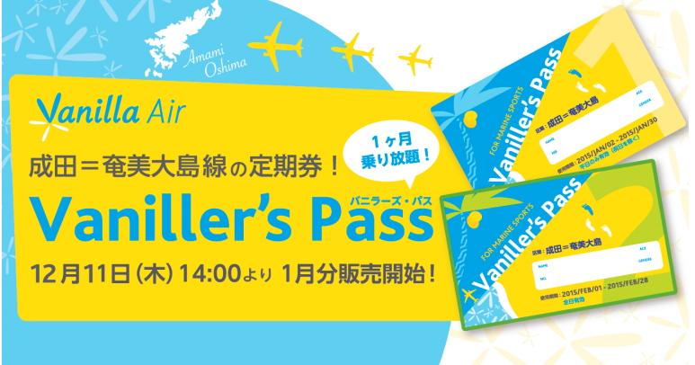 LCCバニラエア、成田・奄美間の乗り放題パスを発売、枚数限定で1カ月2万7000円から