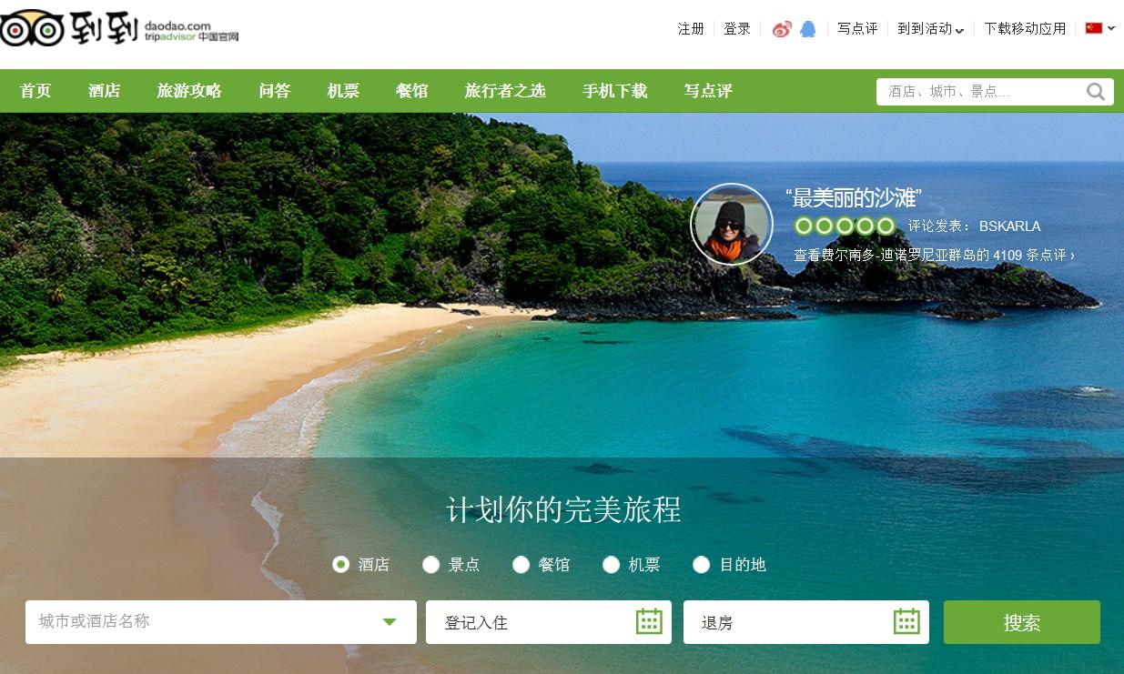 マリオットホテル、中国版チャットアプリ活用でロイヤリティプログラム会員の口コミ投稿可能に