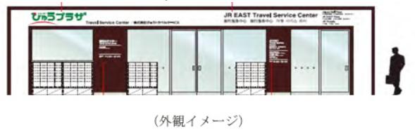 JR東日本、訪日外国人向け窓口を新設、東京・新宿でチケット販売や観光案内など