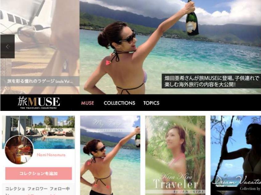 女性向け海外旅行のキュレーションメディア、キャリア女性がおすすめ体験を発信