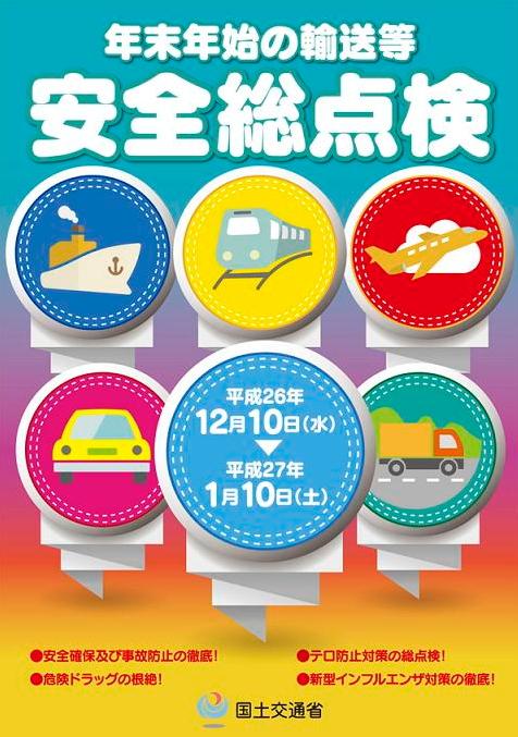 国交省、輸送機関に年末年始の安全総点検を実施