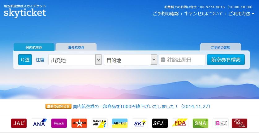 東証マザーズ上場予定のアドベンチャー社、オンライン航空予約サイトで4カ国語対応コールセンターを新設