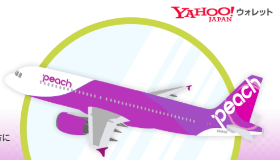 LCCピーチ・アビエーション、オンライン決済方法に「Yahoo! ウォレット」採用、国内航空で初めて