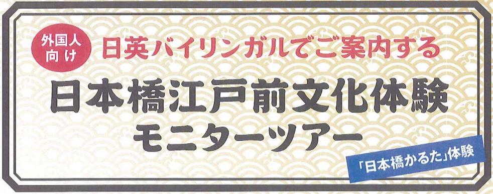 ANAセールス、訪日外国人向けツアー開発で江戸文化体験ツアー、日本在住外国人をモニターに