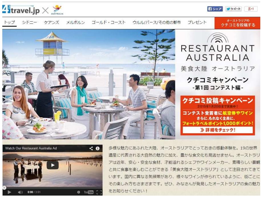 オーストラリア政府観光局、フォートラベルで「食」のクチコミ募集キャンペーンを展開