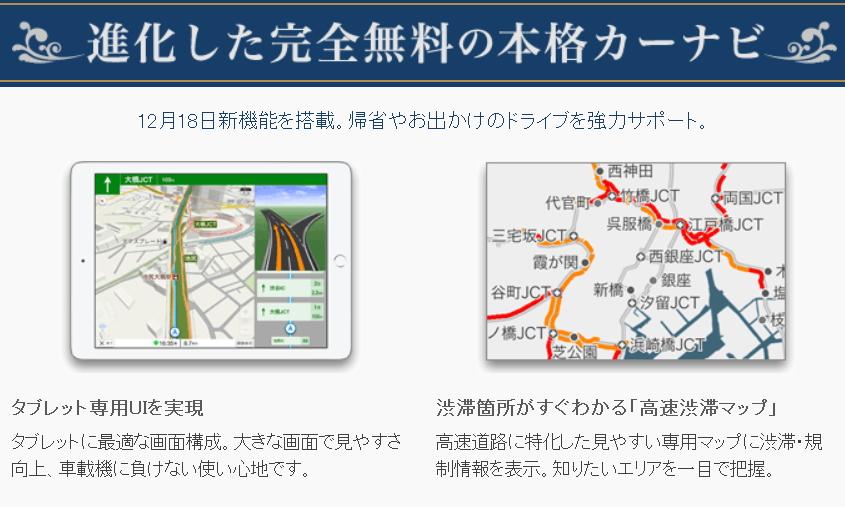 ヤフー、カーナビアプリでタブレット専用画面をリリース、ドライブ旅行で渋滞情報の確認も