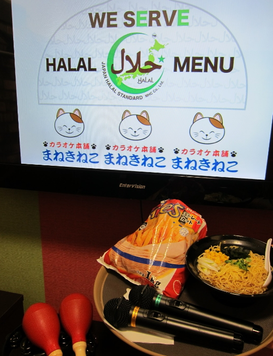 ハラル認証のムスリム旅行者向けカラオケ店が登場、ラマダン明けパーティプランなど拡充へ ―コシダカ