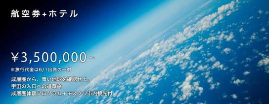 HISの2015年初売り商品、目玉商品は成層圏を体験できる「宇宙の入り口への旅」が350万円