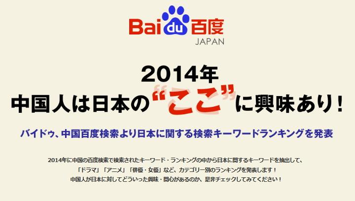 中国人が行ってみたい日本の都道府県1位は北海道、食べたい2位に「納豆」がランクイン ー百度(バイドゥ)検索ランキング2014
