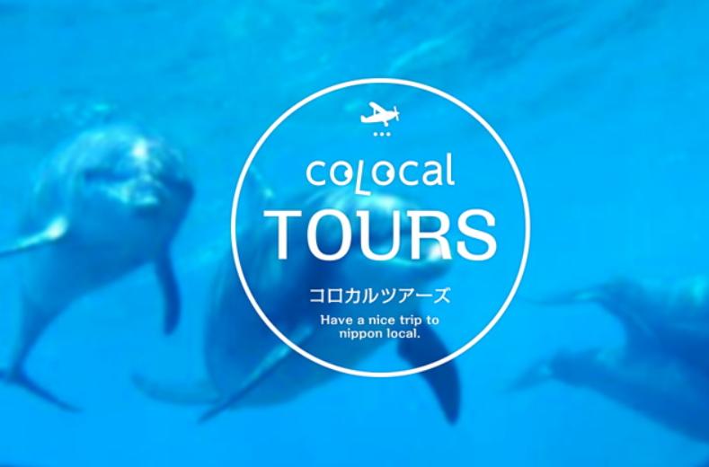 ティー・ゲート、着地型旅行予約サイトでマガジンハウス「コロカル」ブランドのツアーを取扱い開始