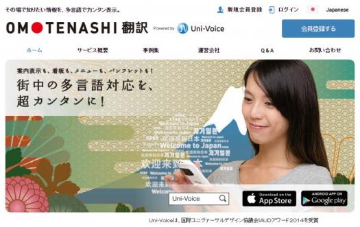 スマホアプリで音声を翻訳、訪日外国人向け多言語版バーコード作成サービス開始 ーJプロデュースなど