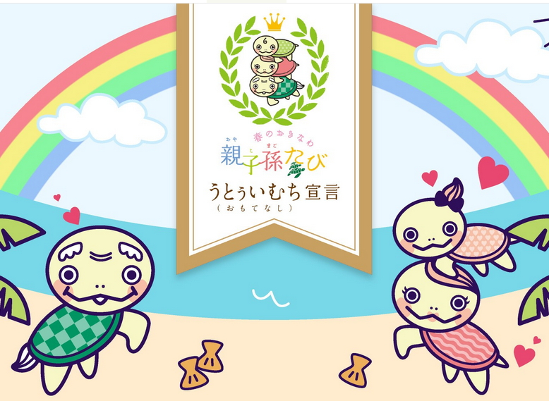 沖縄の3世代旅行促進キャンペーン、世代ごとにサービスをランキングして検索可能に ―沖縄観光コンベンションビューロー