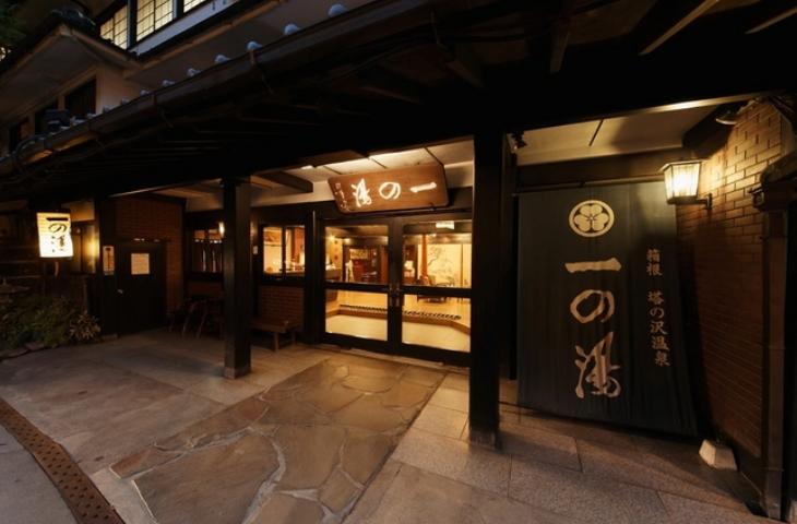 箱根の老舗旅館「一の湯」が免税店と観光案内所を新設、外国人旅行者向けサービス強化で