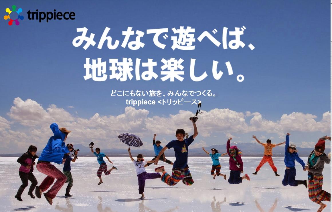 トリッピース(trippiece)の人気ツアーランキング2014、海外は「ウユニ塩湖とマチュピチュ」、国内は「高尾山で流星群」がトップに