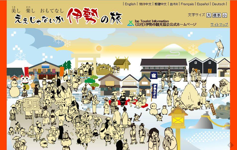 三重県伊勢市とリクルート、スマホアプリで若年層向け観光促進