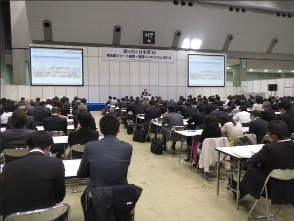 衆議院解散で棚上げとなったカジノだが、2014年11月27日東京ビッグサイトで開催された「日本型IR 統合型リゾート開発・投資シンポジウム2014」には大勢の聴衆が詰めかけた