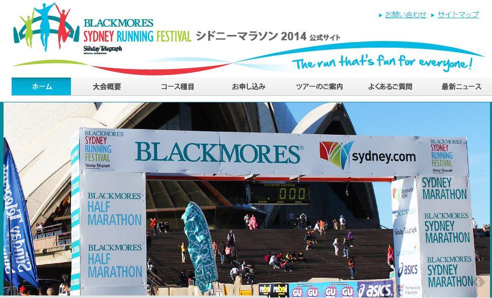 豪シドニーマラソンが国際陸上競技連盟の最高位「ゴールドラベル」資格を取得