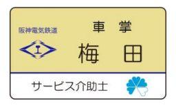 阪神電鉄、全車掌が「サービス介助士」2級を取得、介助技術学ばせサービス向上へ