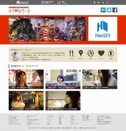 中国の検索大手バイドゥ(百度)、日本女性が東京案内する動画配信、英語字幕付きで浅草など