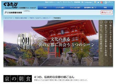 ぐるなび、朝の京都を楽しむサイト開設、「食べる・見る・体験する」で魅力発掘