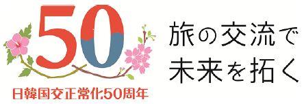 2015年度の「日韓国交正常化50周年」キャンペーンロゴ決定、1000名規模のメガFAMツアーも実施