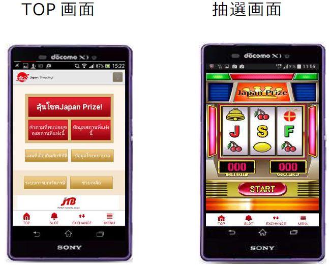 訪日外国人向けの買い物O2Oアプリが登場、店舗でログイン不要のWi-Fiサービスも ―ジャパンショッピングツーリズム協会