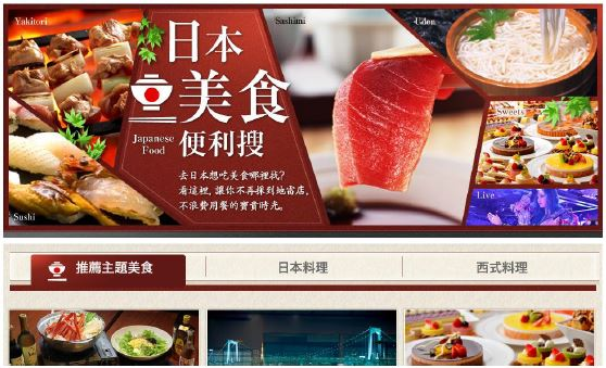 JTBグループ、訪日旅行事業で「食」関連を強化、取扱額は大手旅行50社の46%に