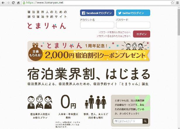 宿泊業界専用の宿泊割引サイト「とまりゃん」、オープン1周年で2000円割引クーポン発行