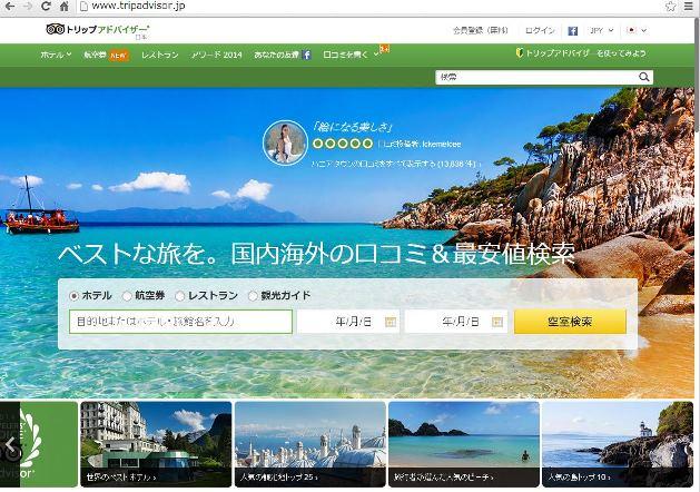 トリップアドバイザー、クチコミ投稿数ランキング発表、日本人は写真投稿数が世界1位に