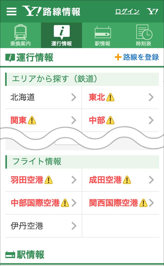 ヤフー、路線案内で主要5空港のフライト情報を追加、遅延や欠航などを情報配信