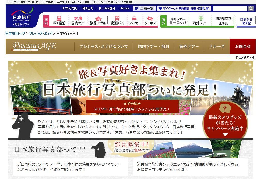 日本旅行が熟年・シニアへ新たなコミュニティを提案、「写真部」を発足