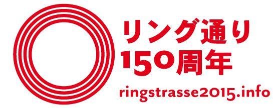 2015年はオーストリア・ウィーンのリンク通り150周年、観光局がキャンペーン