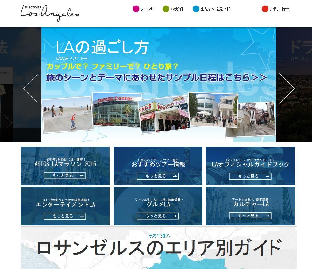 米ロサンゼルス市への2014年旅行者数が4340万人に、日本人は6.5%増の31万人