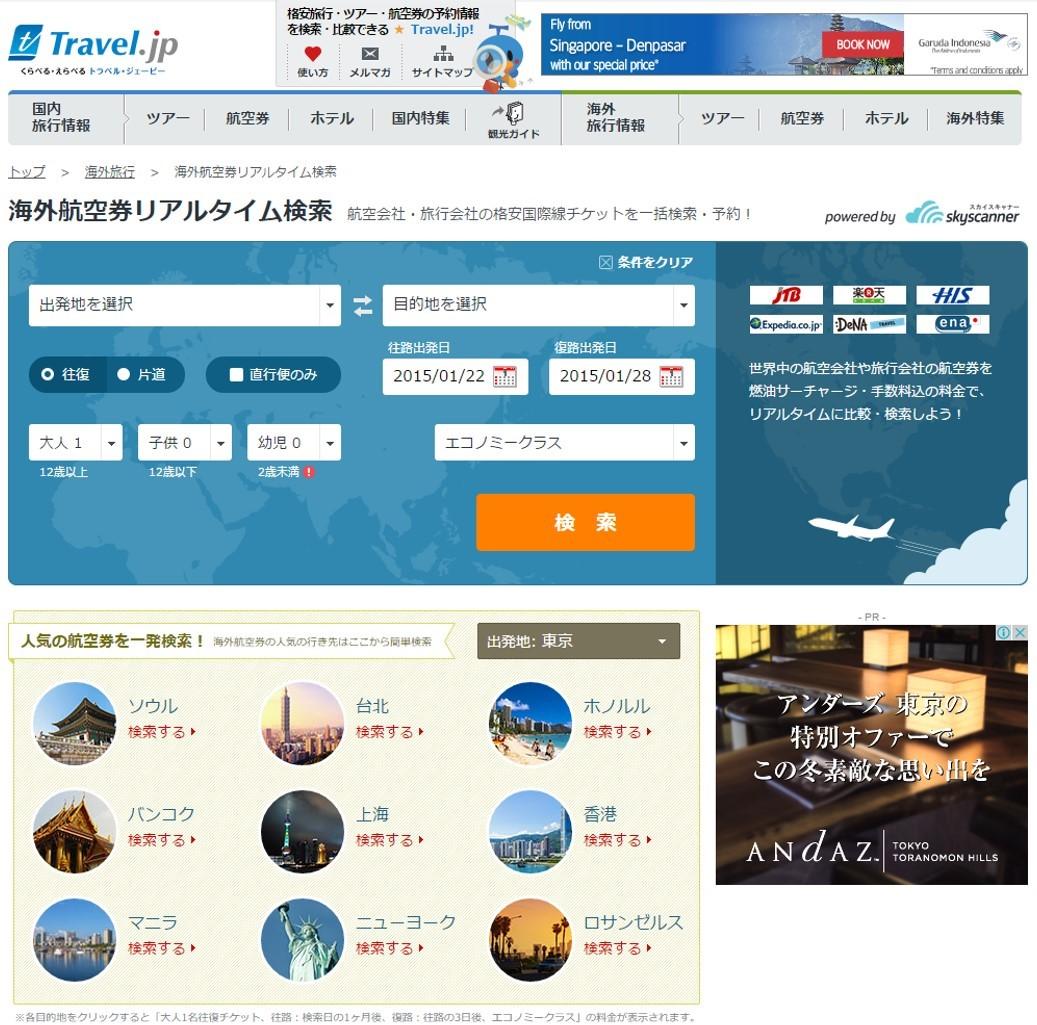 旅行サイト一括比較(メタサーチ)に新たな展開、世界大手のスカイスキャナー社と「Travel.jp」が業務提携へ