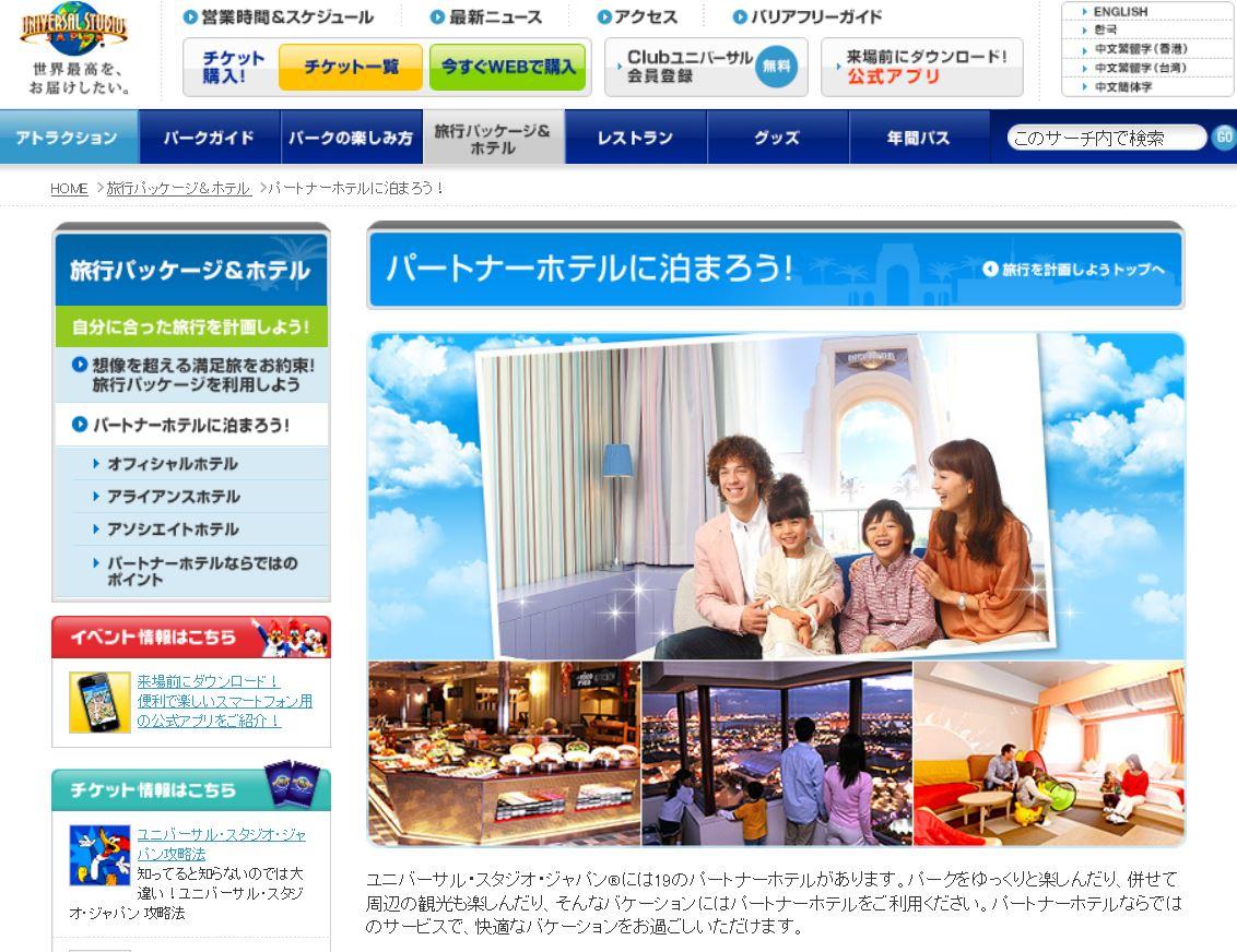 ユニバーサル・スタジオ・ジャパン、2015年春からリッツカールトンなど3ホテルとパートナー提携