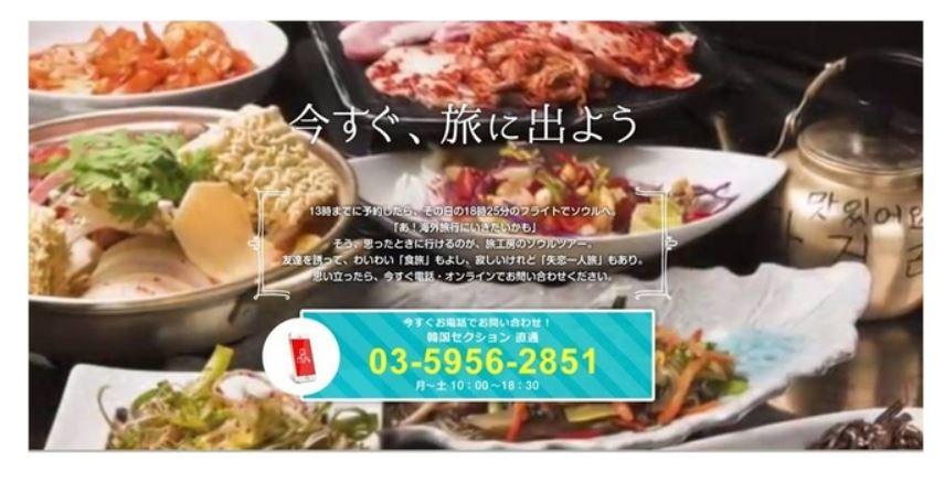 韓国旅行の予約が当日13時まで可能な新サービス、現地ツアーの予約も ー旅工房