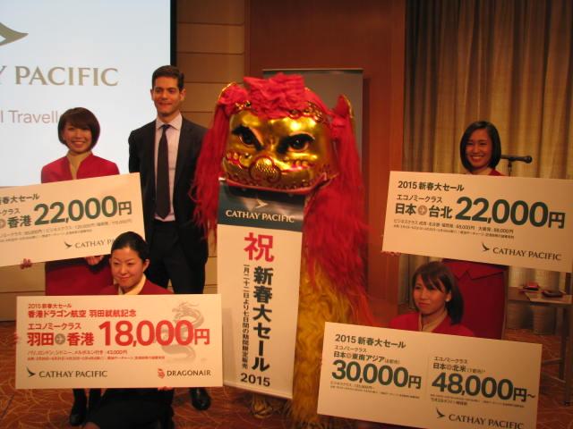 キャセイパシフィックと香港ドラゴン航空、新春セールで格安運賃、3月就航の羽田/香港線を1万8000円など