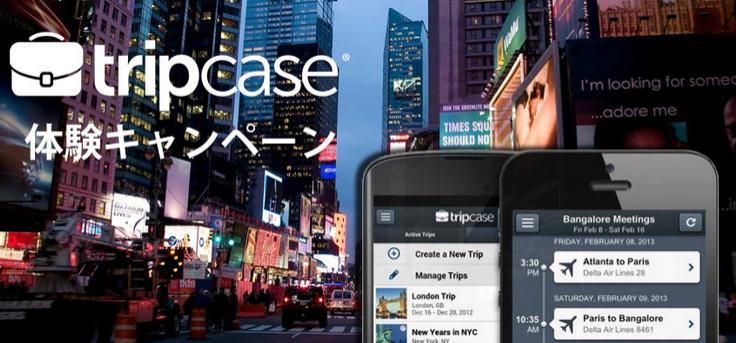 セーバー、スマホ旅程管理アプリの体験モニター募集、参加賞はUber乗車4000円分クーポン