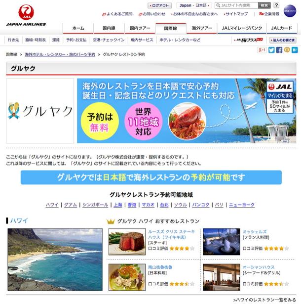 JALサイトで世界11都市2500店のレストラン予約が可能に、海外グルメ予約サイト「グルヤク」と連携