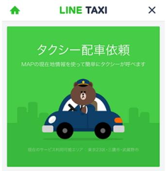 LINEでタクシーを呼べる「LINE TAXI」がスタート、支払いもLINEで完結