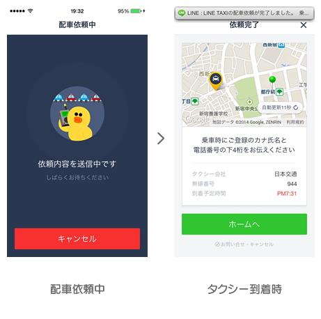タクシー呼び出し画面(プレスリリースより)