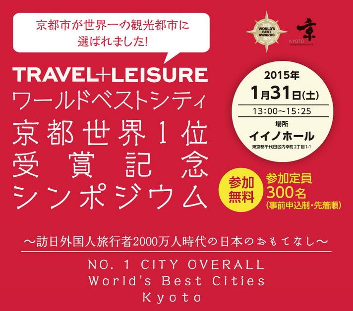 京都市が観光・旅行関係者向けシンポジウム、「ワールドベストシティ」受賞記念で